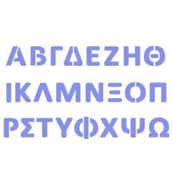"""Στένσιλ STAMPERIA 15x20cm """"Ελληνικό Αλφάβητο"""""""