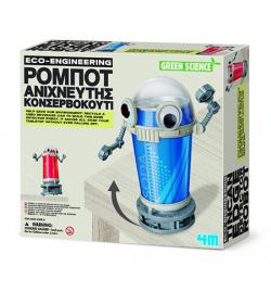 Κατασκευή ρομπότ ανιχνευτής κονσερβοκούτι - ΝΕΟ